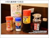 大阪丸龜製麵千日前店:DSC_6632.JPG