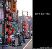 [ 雲林 ] 西螺延平老街、三角大水餃、連琴碗粿:DSCF3182.JPG