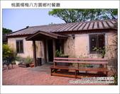 2013.03.17 桃園楊梅八方園:DSC_3545.JPG