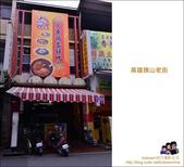 03_高雄旗山老街:DSC_3194.JPG