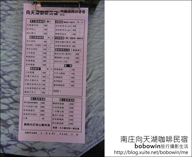 2012.04.28 南庄向天湖咖啡民宿:DSC_1587.JPG