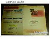 2012.11.27 台北酒肉朋友居酒屋:DSC_4280.JPG