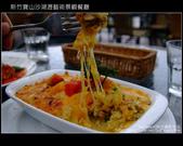 [景觀餐廳]  新竹寶山沙湖瀝藝術村:DSCF3003.JPG