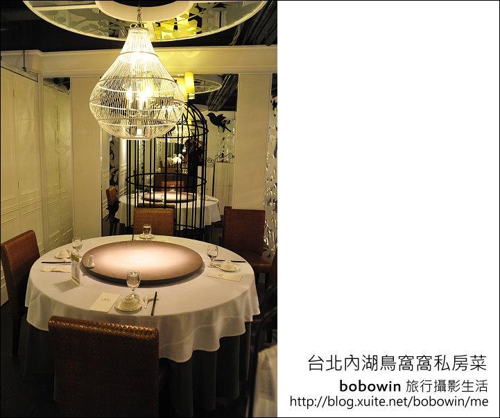 台北內湖鳥窩窩私房菜:DSC_4592.JPG