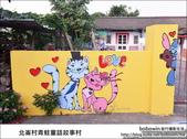 北崙村青蛙童話故事村:DSC_3824.JPG