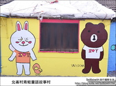 北崙村青蛙童話故事村:DSC_3841.JPG