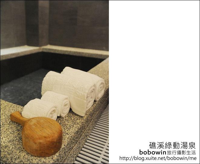 2012.02.12 礁溪綠動湯泉:DSC_5132.JPG