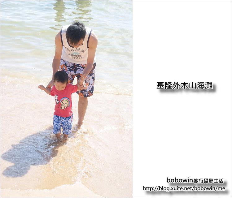 2012.07.29 基隆外木山大武崙沙灘:DSCF7275.jpg