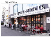 日本東京之旅 Day4 part1 SQUARE Cafe:DSC_0228.JPG