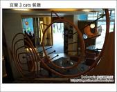 2012.02.11 宜蘭3 cats 餐廳:DSC_5070.JPG