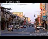 [ 雲林 ] 西螺延平老街、三角大水餃、連琴碗粿:DSCF3184.JPG