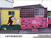 北崙村青蛙童話故事村:DSC_3828.JPG