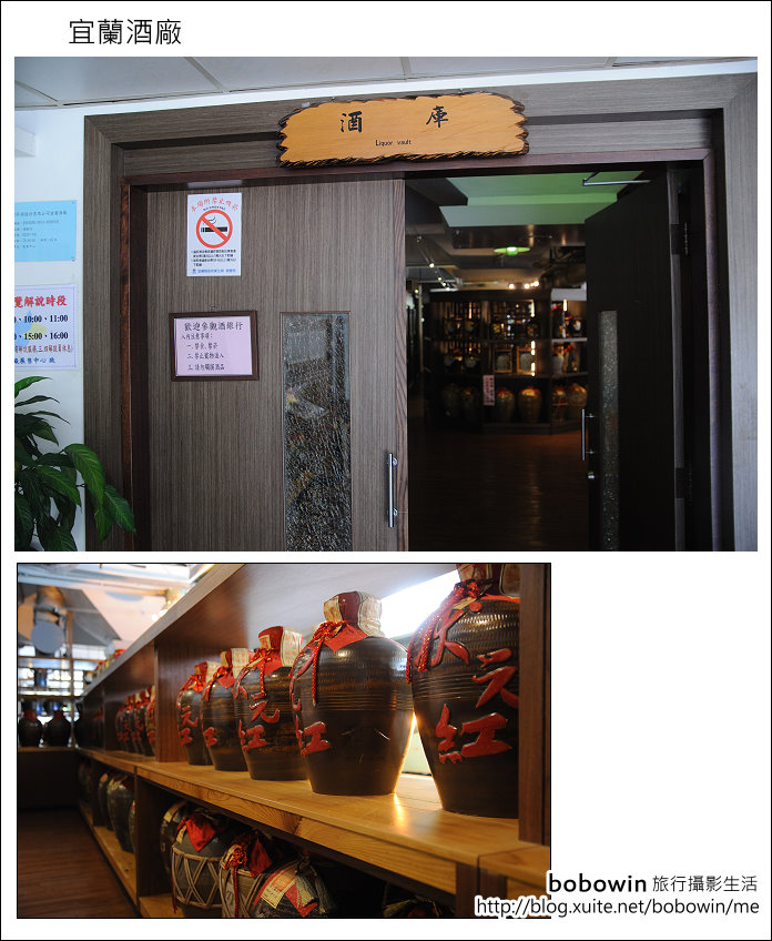 2011.08.19 宜蘭酒廠:DSC_1206.JPG