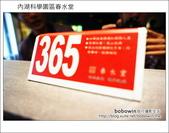 2012.07.23 內湖科學園區春水堂:DSC03796.JPG