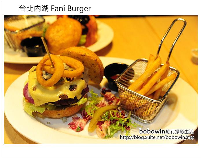2012.09.05台北內湖 Fani Burger:DSC_5013.JPG