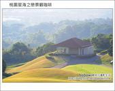 2012.10.04 桃園大園星海之戀:DSC_5428.JPG