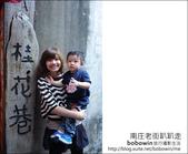 2012.04.28 南庄老街趴趴走:DSC_1493.JPG