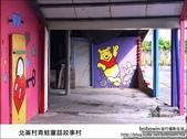 北崙村青蛙童話故事村:DSC_3833.JPG