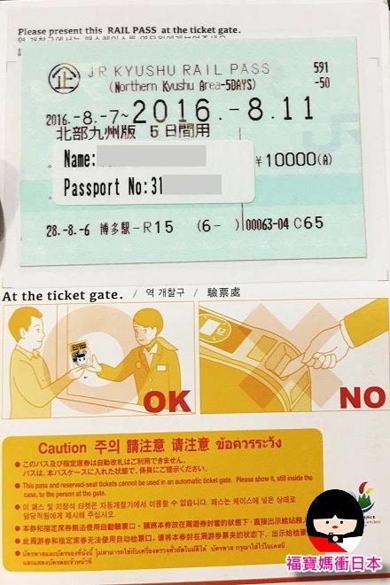 日本九州福岡機場交通+JR PASS購買:1470906427-3897739563.jpg