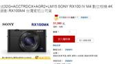 日本購物優惠:RX100.jpg