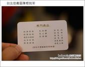 2012.11.04 台北信義區陳根找茶:DSC_2729.JPG