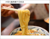 大阪丸龜製麵千日前店:DSC_6633.JPG