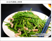 2012.08.12 台北內湖巷上食璞:DSC_4658.JPG