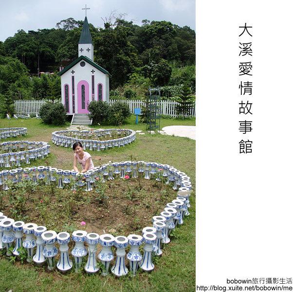 2008.07.13 愛情故事館:DSCF1117.JPG