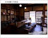 Day3 Part2 倉敷三宅商店:DSC_8133.JPG