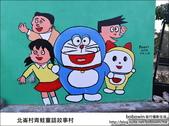 北崙村青蛙童話故事村:DSC_3843.JPG