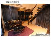 2011.08.19 宜蘭水筠間民宿:DSC_1260.JPG