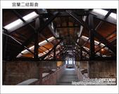 2011.10.16 宜蘭二結穀倉:DSC_8195.JPG