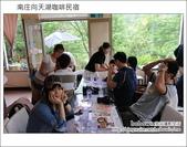 2012.04.28 南庄向天湖咖啡民宿:DSC_1591.JPG