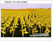 基隆黃色小鴨~擁恆文創園區:DSC_3251.JPG
