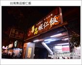 2013.01.25台南 鄭記蔥肉餅、集品蝦仁飯、石頭鄉玉米:DSC_9544.JPG