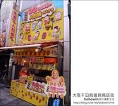 Day1 Part4 大阪千日前道具商店街:DSC_6616.JPG
