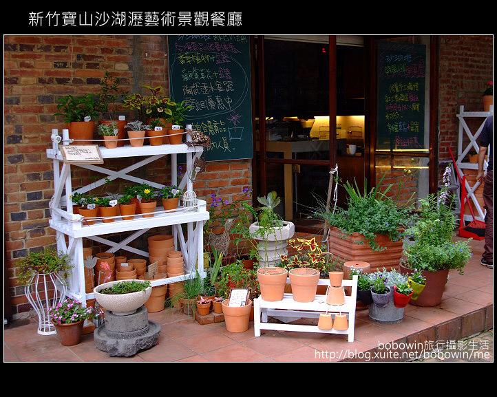 [景觀餐廳]  新竹寶山沙湖瀝藝術村:DSCF3016.JPG
