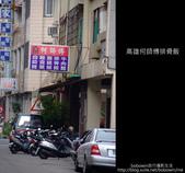 [ 特色餐館 ] 高雄何師傅排骨飯:DSCF1685.JPG