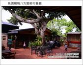 2013.03.17 桃園楊梅八方園:DSC_3546.JPG