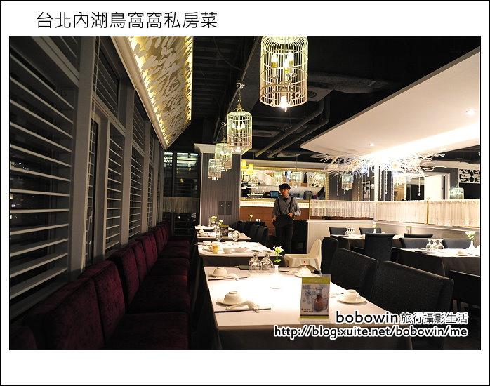 台北內湖鳥窩窩私房菜:DSC_4586.JPG