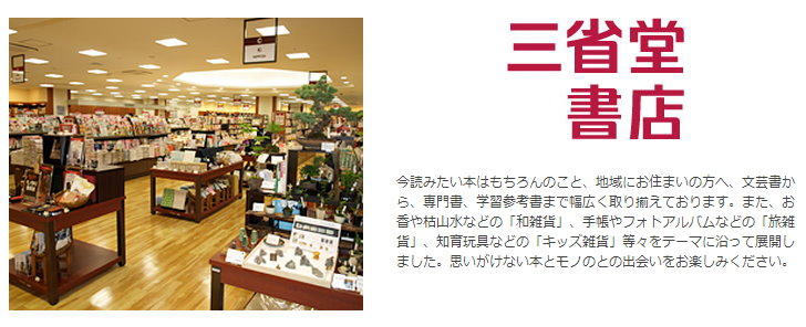 日本東京SKYTREE:三省堂.jpg