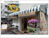 2012.05.12 台北內湖黑羊咖啡:DSC01378.JPG