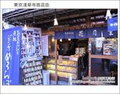 日本東京自由行~Day5 part2 淺草寺商店街:DSC_1342.JPG
