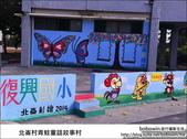 北崙村青蛙童話故事村:DSC_3747.JPG