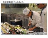 2011.12.16 高雄麗尊酒店Cercle Buffet(艾可柏菲)-平奢自助料理:DSC_7313.JPG