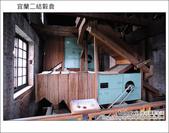 2011.10.16 宜蘭二結穀倉:DSC_8132.JPG