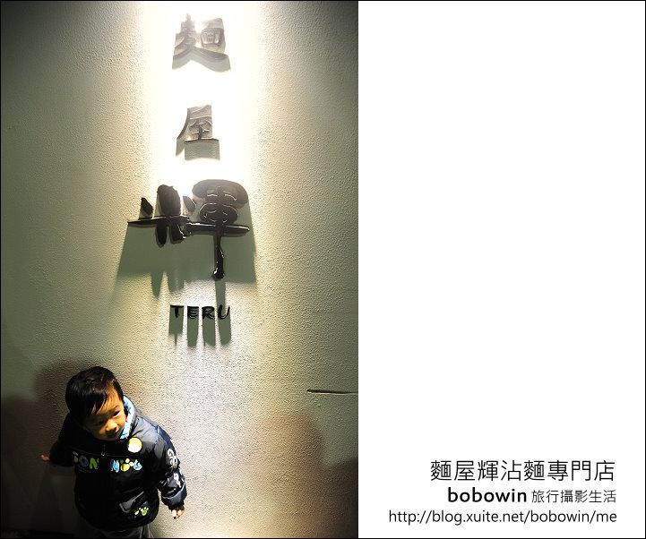 2012.12.23 麵屋輝沾麵專門店:DSC_8833.JPG