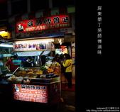 墾丁大街 吳師傅--蛇辣滷味:DSCF1937.jpg