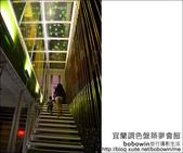 2013.11.09 宜蘭調色盤築夢會館:DSC_5228.JPG