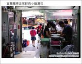 2011.10.16 宜蘭羅東正常鮮肉湯包:DSC_8304.JPG